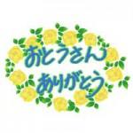 父の日に贈る花はなせ黄色いバラ?値段は?