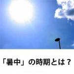 暑中見舞いの「暑中」の時期とはいつ?