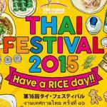 タイ・フェスティバル2015の日程と開催場所 楽しむポイントは?