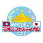 ラオスフェスティバル2015 日程と場所 見どころは?