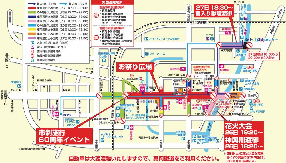 真岡市夏祭り大花火大会の駐車場情報