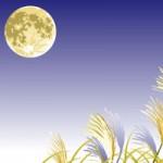 中秋の名月と十五夜の違いと意味 月見でお供えするものは?