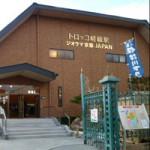 嵯峨野トロッコ列車当日券 発売枚数と並ぶ時間 購入のコツ