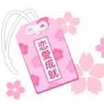 恋活女子の縁結び大作戦!!名古屋の恋の三社めぐりとは何?