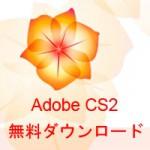 アドビCS2 illustrator photoshopを無料ダウンロードする方法 図解で解説